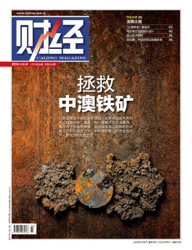 saving the sino iron project